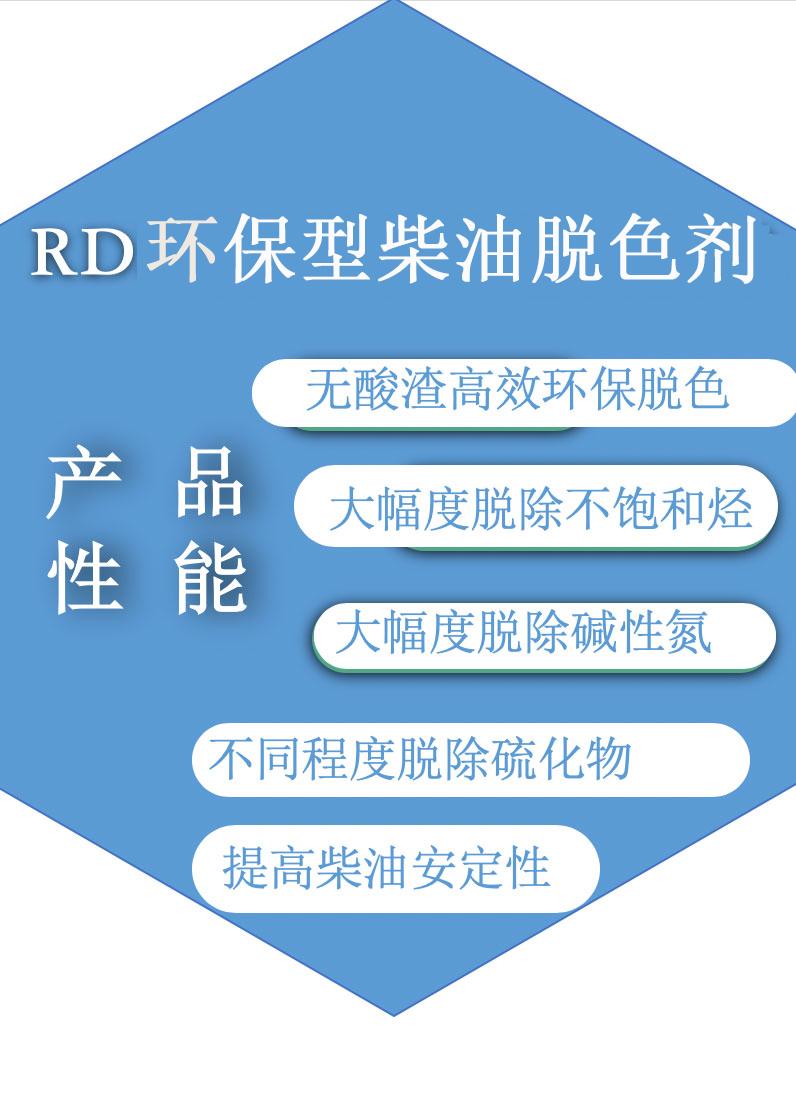 RD环保型英超欧洲足球脱色剂有什么作用?