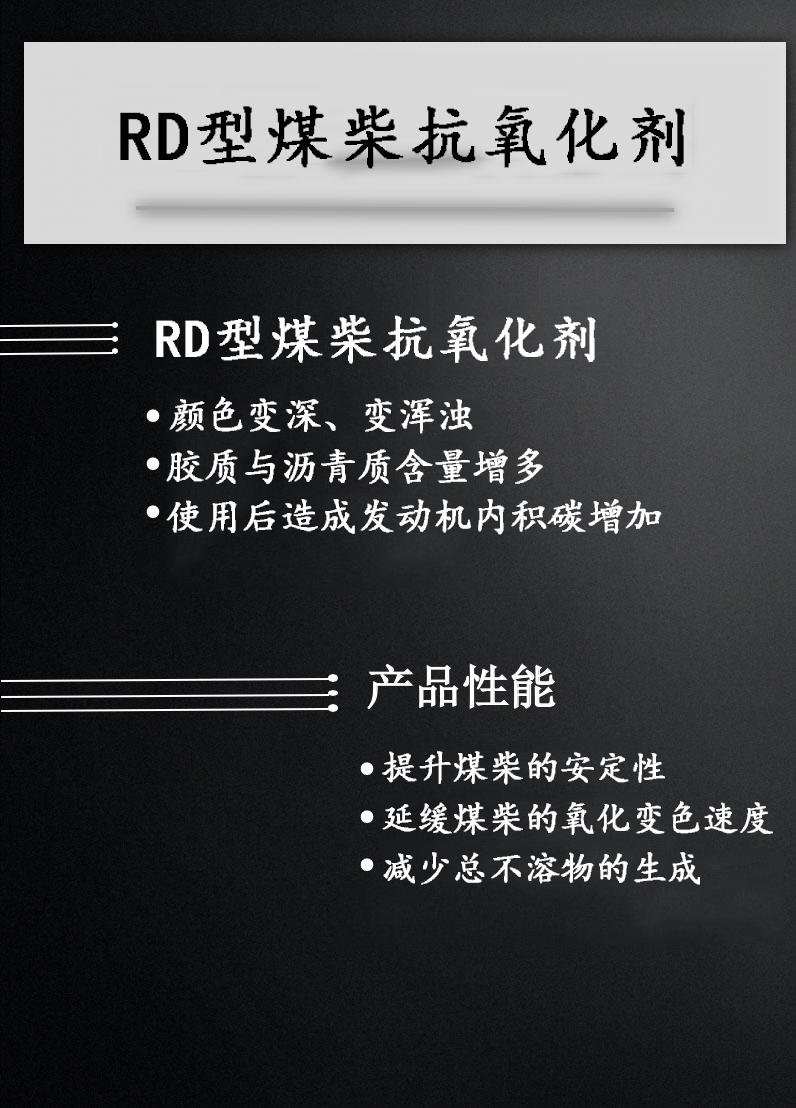RD型煤柴抗氧化剂