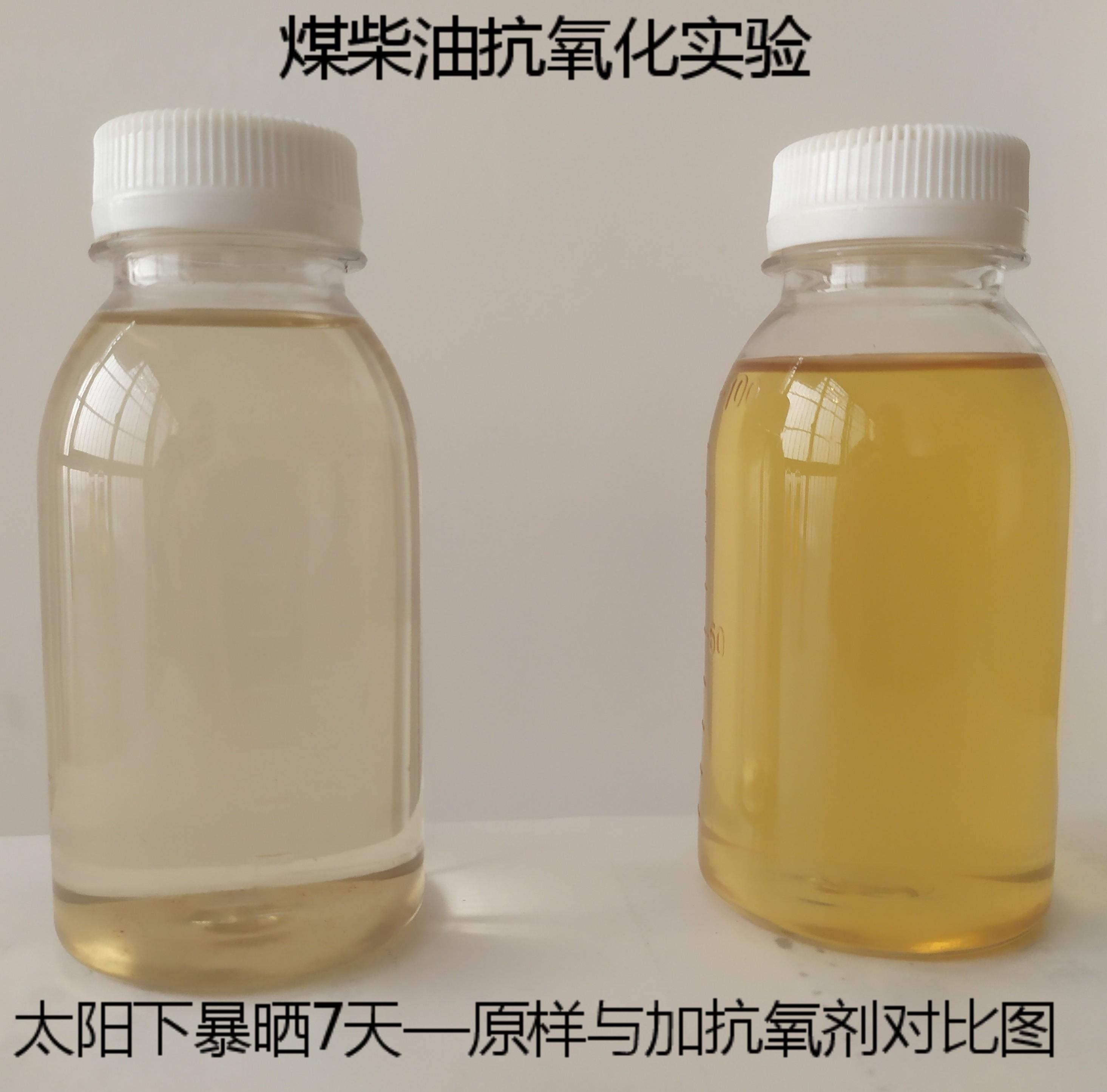 煤柴油抗氧化剂.jpg
