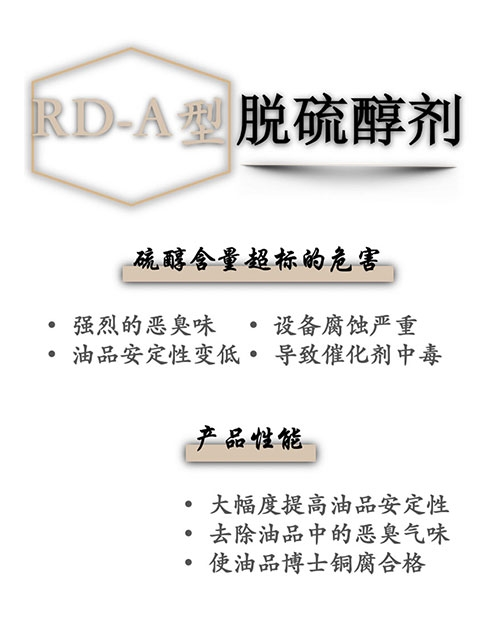 湖南RD-A型油品脱硫剂