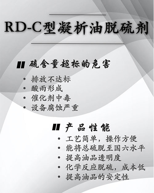 RD-C型油品脱硫剂