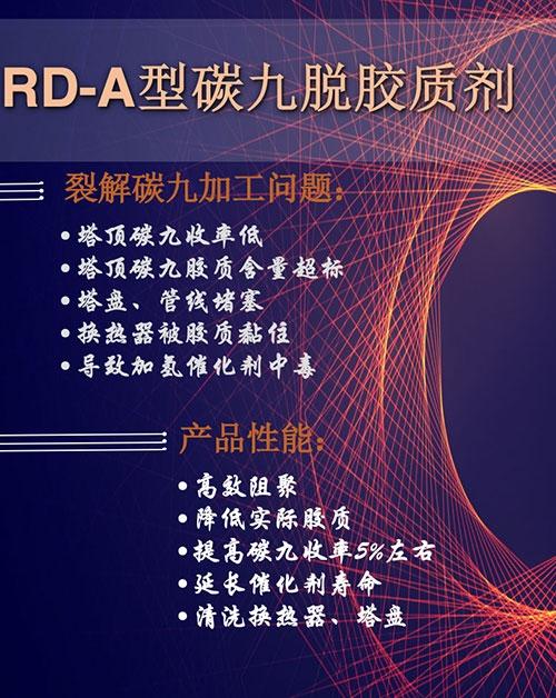 RD型汽油脱胶质剂