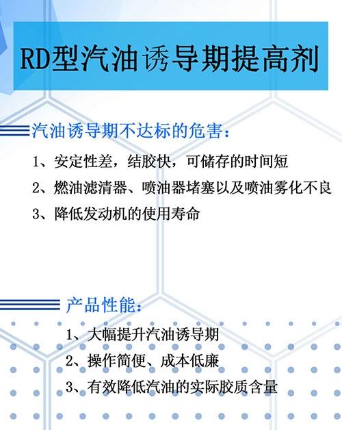 RD型汽油诱导期提高剂