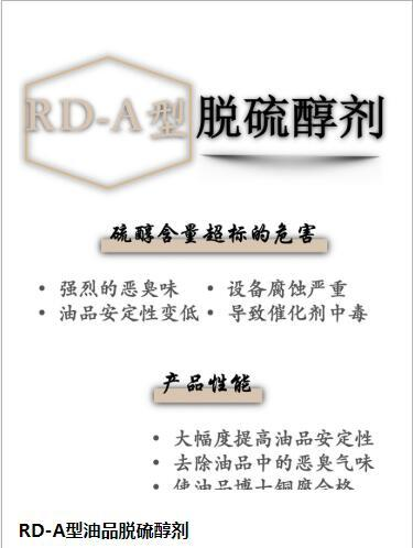 成都瑞镝化工—汽油脱硫(脱臭)剂